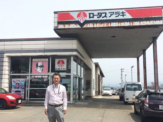 (有)荒木自動車商会