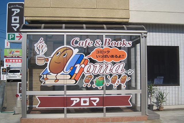 Cafe & Books Aroma