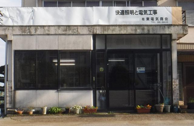 (有)東電気商会