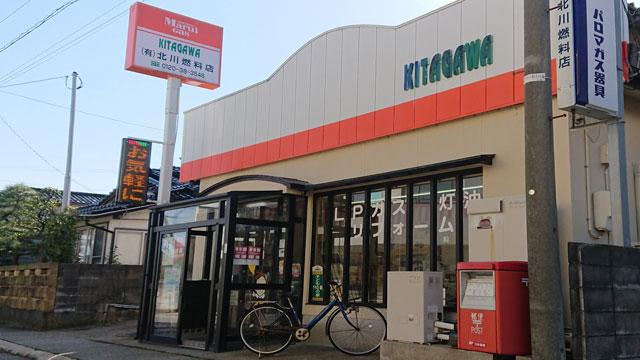 (有)北川燃料店