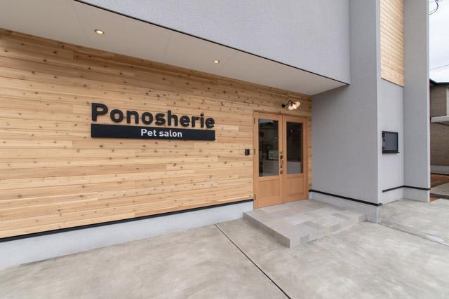 ペットサロン Ponosherie