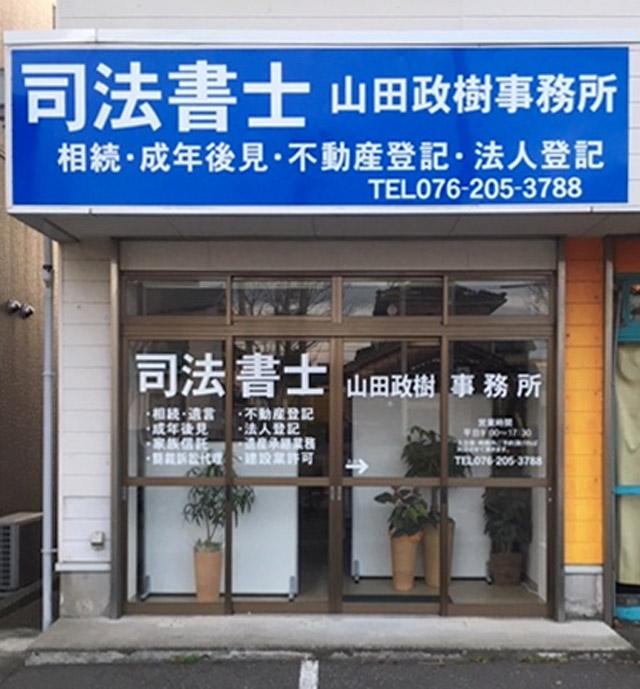 司法書士山田政樹事務所