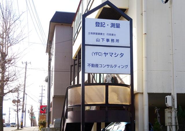 (YFC)ヤマシタ不動産コンサルティング
